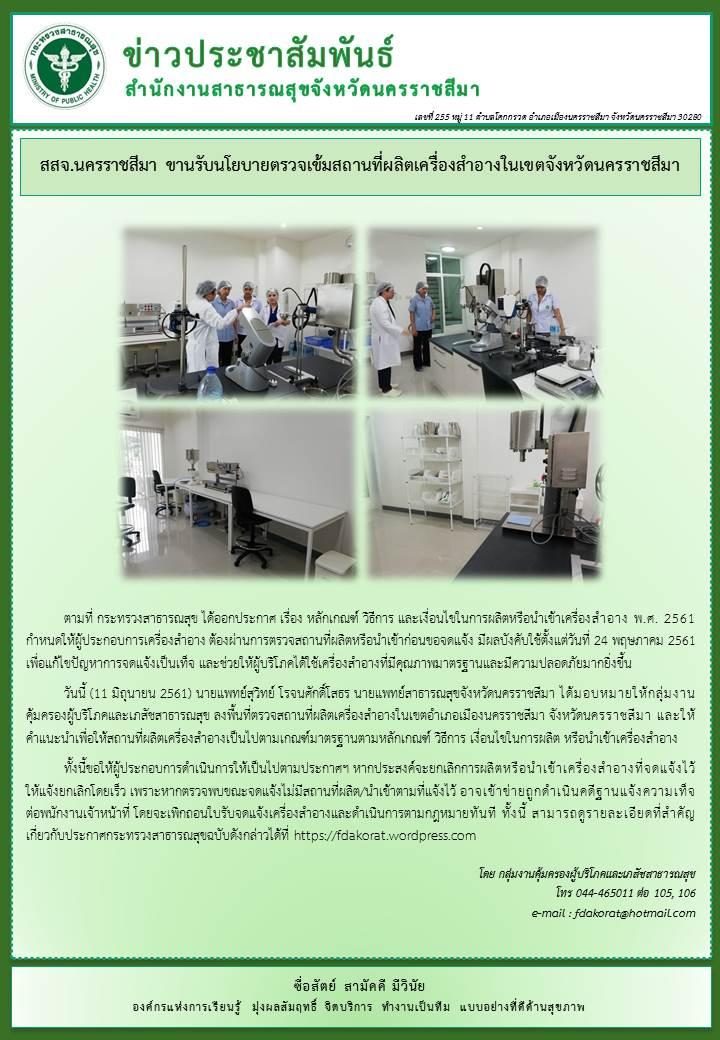 61-06-12_news_cosmetic