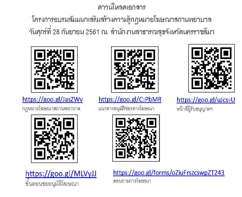 qrcode_advclinic